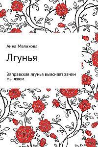 Анна Мелихова -Лгунья