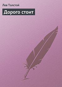 Лев Толстой -Дорого стоит