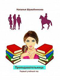 Наталья Шувайникова -Преподавательница: Первый учебный год