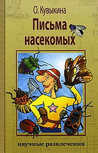 Ольга Кувыкина -Письма насекомых