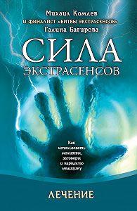 Михаил Комлев -Лечение. Как использовать молитвы, заговоры и народную медицину