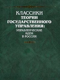 Автор не указан -Урядник Сокольничьего пути