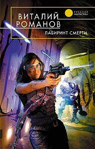 Виталий Романов -Лабиринт смерти