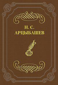 Николай Сергеевич Арцыбашев - Первый и последний ответ на псевдокритику