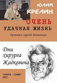 Юлий Крелин -Очень удачная жизнь