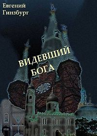 Евгений Гинзбург -Видевший Бога (сборник)