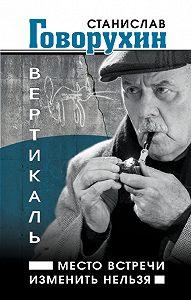 Станислав Говорухин -Вертикаль. Место встречи изменить нельзя