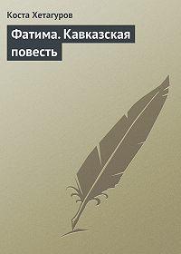 Коста Хетагуров -Фатима. Кавказская повесть