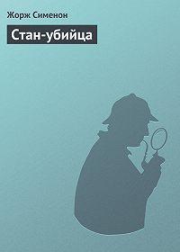 Жорж Сименон - Стан-убийца