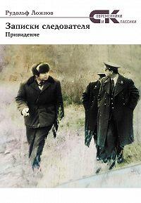 Рудольф Ложнов - Записки следователя. Привидение