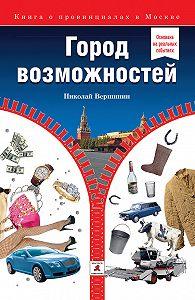 Николай Вершинин -Город возможностей