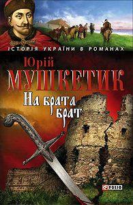 Юрій Мушкетик -На брата брат