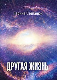 Карина Степанюк -Другая жизнь