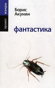Борис Акунин -Фантастика