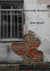 Александр Муниров -День друзей