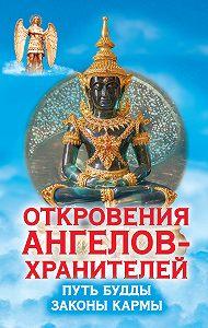 Ренат Гарифзянов - Путь Будды. Законы кармы