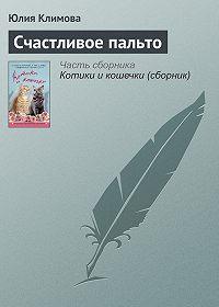 Юлия Климова -Счастливое пальто
