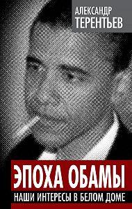 Александр Терентьев -Эпоха Обамы. Наши интересы в Белом доме
