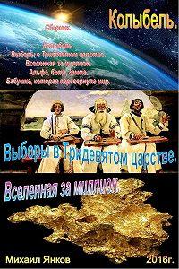 Михаил Янков, Михаил Янков - Сборник фантастических рассказов.