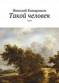 Николай Кондрашов -Такой человек. Пьеса