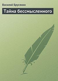 Василий Брусянин -Тайна бессмысленного