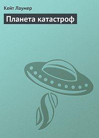 Кейт Лаумер -Планета катастроф