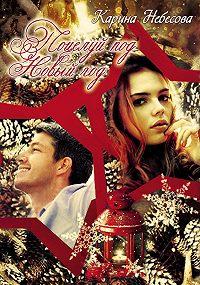 Карина Небесова -Поцелуй под Новый год