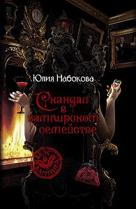 Юлия Набокова -Скандал в вампирском семействе