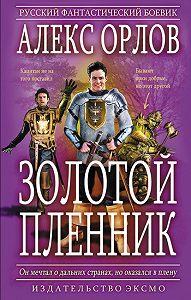 Алекс Орлов -Золотой пленник