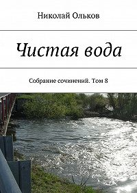Николай Ольков -Чистаявода. Собрание сочинений. Том8