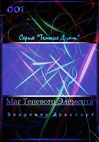 Владимир Упоров -Маг Теневого Элемента