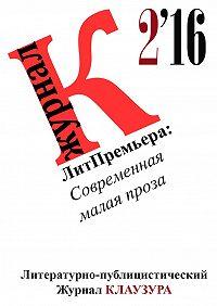 Журнал КЛАУЗУРА - ЛитПремьера: Современная малая проза