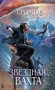 Александр Громов -Звездная вахта (сборник)