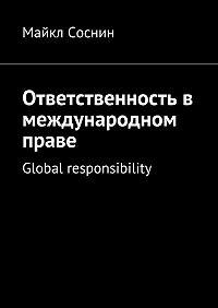 Майкл Соснин -Ответственность в международном праве. Global responsibility