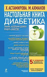 Михаил Ахманов, Хавра Астамирова - Настольная книга диабетика