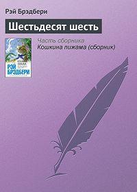 Рэй Брэдбери -Шестьдесят шесть