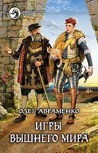 Олег Авраменко -Игры Вышнего мира