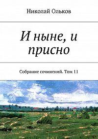 Николай Ольков -Иныне,и присно. Собрание сочинений. Том11