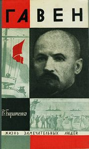 Виктор Баранченко - Гавен