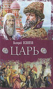 Валерий Есенков -Царь
