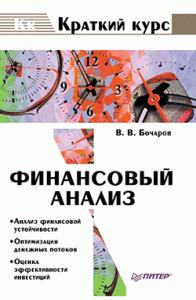В. В. Бочаров, Владимир Бочаров - Финансовый анализ