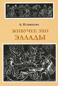 Алла Кузнецова -Живучее эхо Эллады