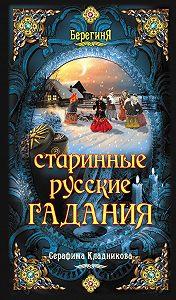 Серафима Кладникова -Старинные русские гадания