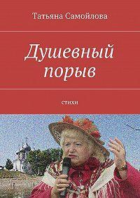 Татьяна Самойлова -Душевный порыв. Стихи