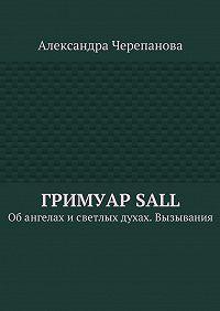 Александра Черепанова -ГримуарSall. Обангелах исветлых духах. Вызывания