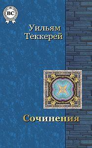 Уильям Теккерей -Сочинения