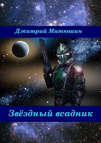 Дмитрий Митюшин -Звёздный всадник