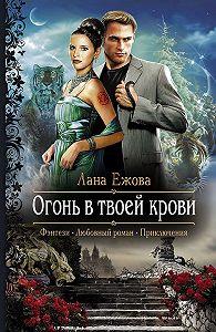 Лана Ежова -Огонь в твоей крови
