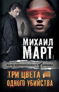 Михаил Март -Три цвета одного убийства