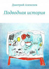 Дмитрий Алексеев -Подводная история